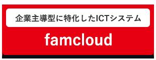 企業主導型に特化したICTシステム「famcloud」